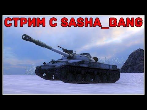 Взвод с Sasha_BANG