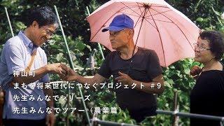 神山つなぷろ #9 神山の農業のいま[先生みんなでシリーズ・その3]