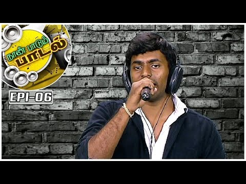 Song-by-Shijil-Naan-Paadum-Paadal--6--Platform-for-new-talents-Kalaignar-TV