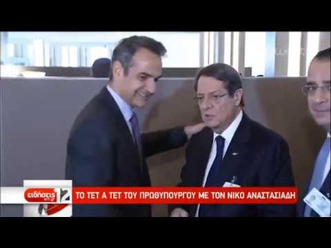 Ψηλά στην ατζέντα του πρωθυπουργού το Κυπριακό-Σήμερα η ομιλία στον ΟΗΕ | 27/09/2019 | ΕΡΤ