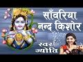 Saawariya Nand Kishor || Jyoti || Super Hit Krishna Bhajan # Ambey Bhakti
