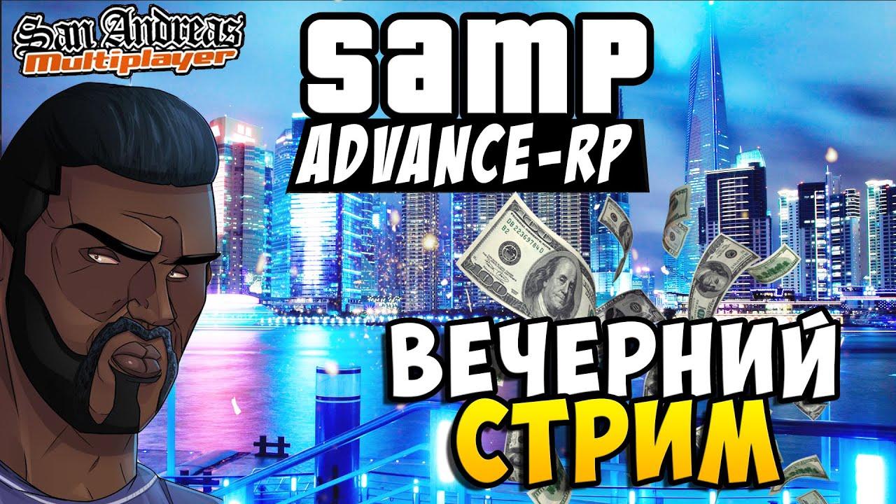 Смотреть онлайн про игры: Стрим на Advance-Rp Chocolate (SAMP) — Тестовый!
