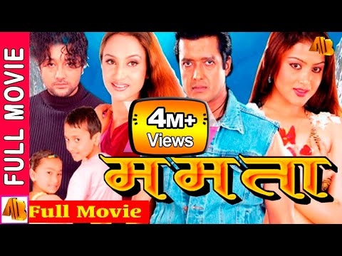 MAMATA - Nepali Full Movie 2019/2076 | Rajesh Hamal & Bipana Thapa