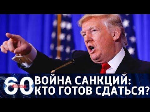60 минут. США диктуют условия: какие страны покорились Трампу, а кто показывает зубы? От 22.05.18 (видео)