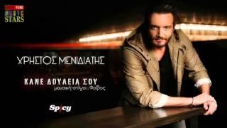 Xristos  Menidiatis - Κάνε δουλειά σου music video