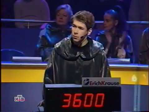 Своя игра. Новиков - Эдигер - Костенко (21.12.2002) (видео)