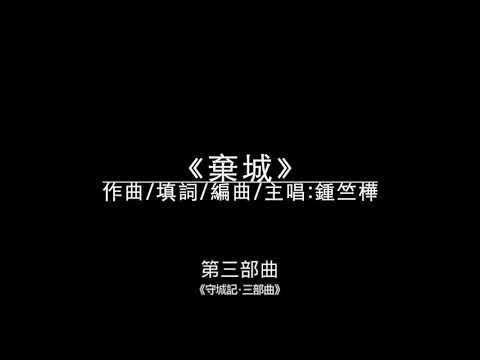 【原創歌曲】鍾竺樺 —《棄城》(守城記·最終回)