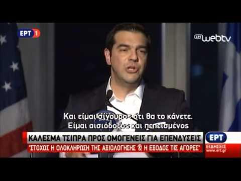 """Απόσπασμα ομιλίας Πρωθυπουργού Αλέξη Τσίπρα σε εκδήλωση του """"The Hellenic Initiative"""""""
