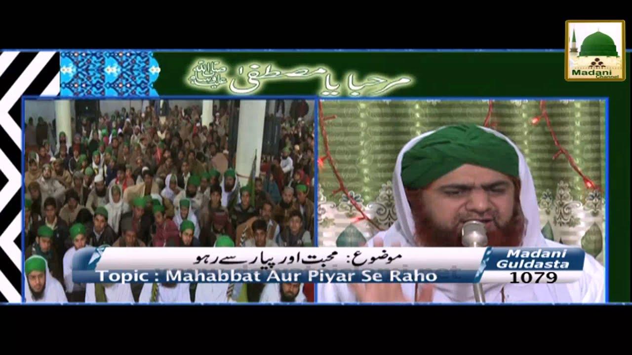 Madani Guldasta 1079 – Muhabbat Aur Piyar Se Raho – Haji Imran Attari