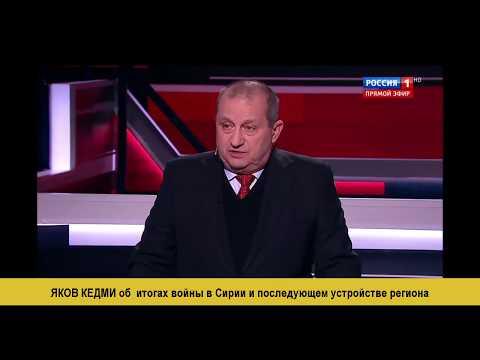 Яков Кедми подводит итоги войны в Сирии и роль России. Встреча России, Ирана и Турции в Сочи