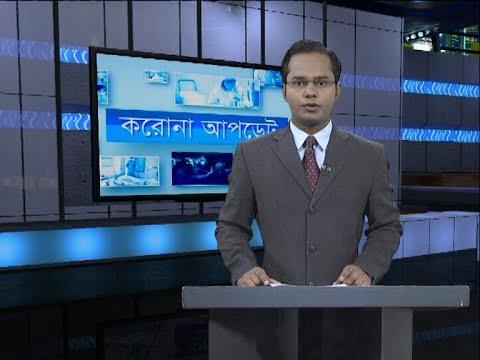 01 PM Corona Bulletin || করোনা বুলেটিন || 25 November 2020 || ETV News