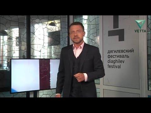 Дневник Дягилевского фестиваля №5. Ветта 24