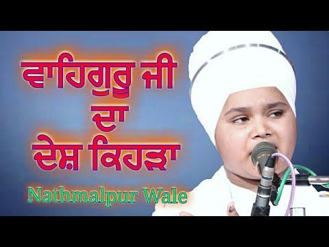Video Waheguru JI Da Desh Kihra  Bhai Parampreet Singh Ji Khalsa Nathmalpur Wale download in MP3, 3GP, MP4, WEBM, AVI, FLV January 2017
