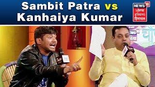 Sambit Patra vs Kanhaiya Kumar Debate   News18 Chaupal