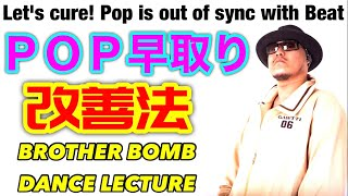 BROTHER BOMB – 【LESSON】早取り改善法《Pop to the Just Timing Beat》Lecture