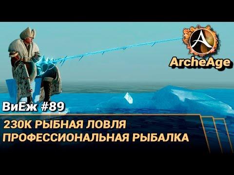 arheage рыбалка