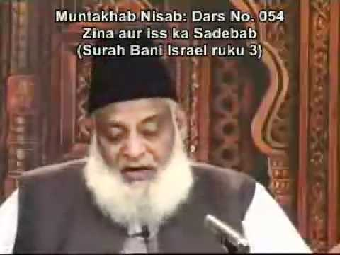 Zina aur iss ka Sadebab (Surah Bani Israel ruku 3) By Dr Israr Ahmed (Islamic Lecture in Urdu)