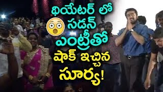 Video Hero Suriya Makes a Suprise Vist To A Gang Movie Theatre | Gang Success Celebrations | Indiontvnews MP3, 3GP, MP4, WEBM, AVI, FLV Januari 2018