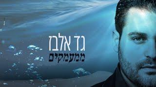 הזמר גד אלבז - בסינגל חדש - ממעמקים