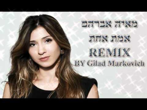 מאיה אברהם - אמת אחת - Maya Avraham - Gilad Markovich Remix