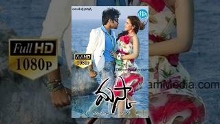 Maska Telugu Full Movie || Ram, Hansika Motwani, Sheela Kaur || B Gopal || Chakri