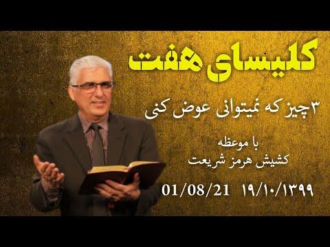 پخش زنده کلیسای هفت با موعظه کشیش هرمز