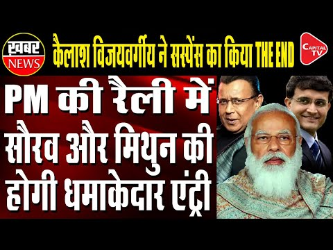 Mithun And Saurav Likely To Join BJP During PM Modi's Rally | Capital TV