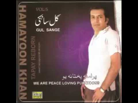 Video new pashto songs humayun khan download in MP3, 3GP, MP4, WEBM, AVI, FLV January 2017