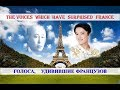 The Voices Which Have Surprised France