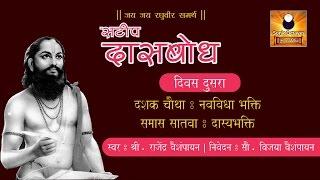 Download Lagu Dasbodh (दासबोध) with Marathi Explanation - Dashak  04 - Samas 07 Mp3