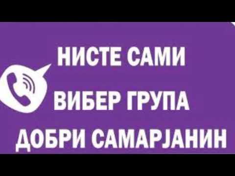 """ВИБЕР ГРУПА """"ДОБРИ САМАРЈАНИН"""" ЗА ОБНОВУ KУЋЕ МАЛОГ ДРАГОСЛАВА МИЛОЈЕВИЋА"""