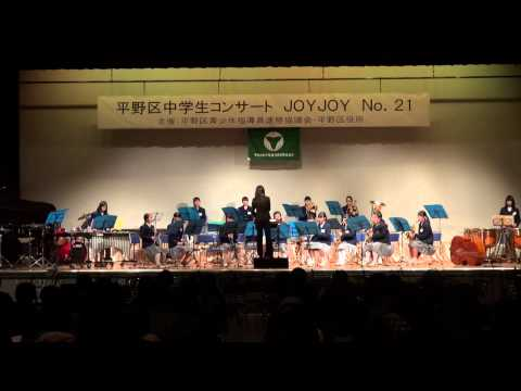 JOYJOYコンサート2015平野中学校♪タイタニックメドレー