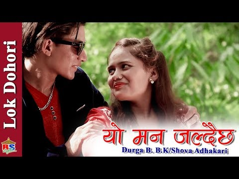 (Yo Man Jaldai Chha By  Durga B. B.K/Shova Adhakari | New Lok Dokdohori 2018 - Duration: 9 minutes, 40 seconds.)