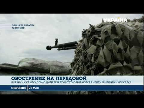 Из минометов и артиллерии боевики обстреливают Травневое и Зайцево