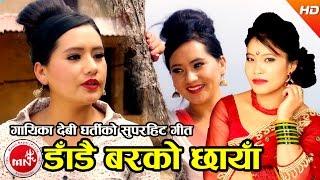 Dadai Barko Chhaya - Devi Gharti & Anil BK   Ft.Ranjita Gurung/Santosh