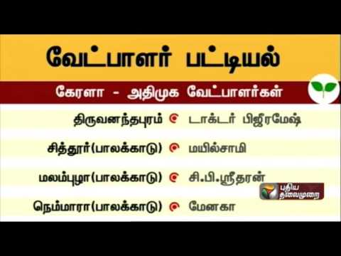 AIADMK-releases-election-candidates-list-for-Kerala-assembly-polls