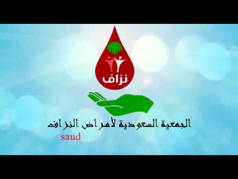 فديو تعريفي | ماهي الجمعية السعودية لأمراض النُزاف وماهي أهدافها؟