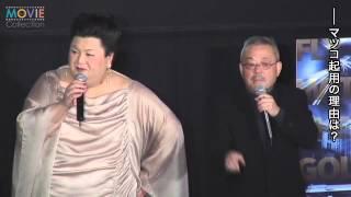 井筒和幸監督、マツコ・デラックス/『黄金を抱いて翔べ』大ヒット御礼舞台挨拶