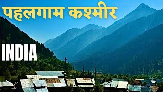 Pahalgam India  city photo : Beautiful Sunrise in Pahalgam over Himalayas Kashmir India *HD* 2013