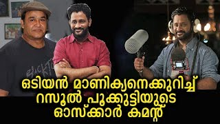 Video р┤Ер┤ир┤┐р┤пр┤╛ р┤Зр┤др╡Н р┤╡р╡Зр┤▒р╡З р┤▓р╡Жр┤╡р╡╜ - р┤▓р┤╛р┤▓р╡Зр┤Яр╡Нр┤Яр┤ир╡Жр┤Хр╡Нр┤Хр╡Бр┤▒р┤┐р┤Ър╡Нр┤Ър╡Н р┤кр╡Бр┤др┤┐р┤п р┤╡р╡Жр┤│р┤┐р┤кр╡Нр┤кр╡Жр┤Яр╡Бр┤др╡Нр┤др╡╜ | Resul Pookutty about Mohanlal MP3, 3GP, MP4, WEBM, AVI, FLV Desember 2018