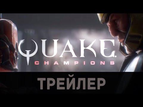 ТРЕЙЛЕР►Quake Champions E3 2016