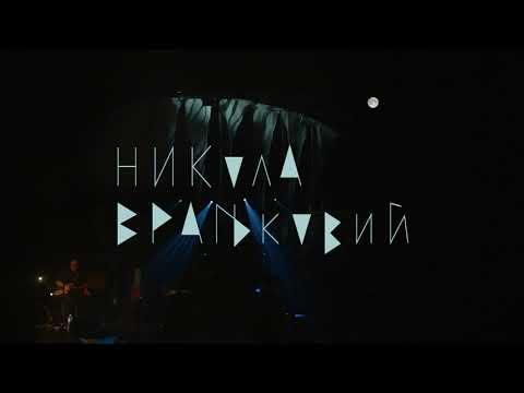 "Nikola Vranjković: ""Marburg"" najavljuje beogradski koncert"