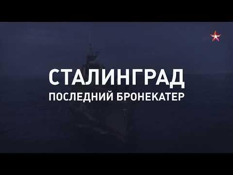 «Сталинград. Последний бронекатер»