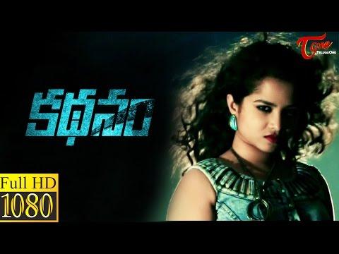 Kathanam    Telugu Short Film 2017    Directed By Kalyan Charan