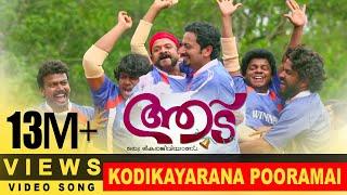 "Video ""Kodikayarana Pooramai"" song from ""AADU"" -Jayasurya   Vijay Babu   Sandra Thomas MP3, 3GP, MP4, WEBM, AVI, FLV Januari 2019"