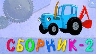 ЕДЕТ ТРАКТОР 50 минут 8 развивающих песенок мультиков для детей про трактора и машинки