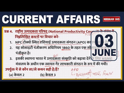 Daily Current Affairs MCQs: प्रारंभिक परीक्षा महत्वपूर्ण प्रश्न (IAS/PCS)   03 June, 2020
