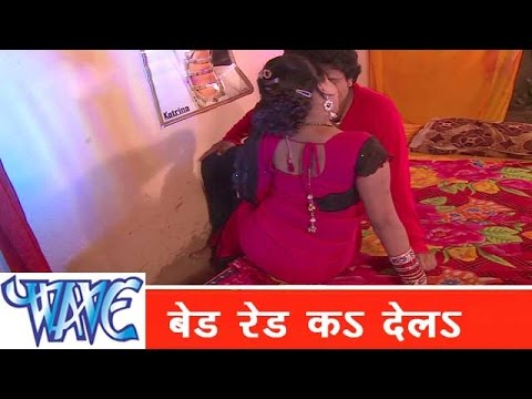 बेड रेड कS  देलS Bed Red Ka Dela - Kela Ke Khela - Ritesh Pandey - Bhojpuri Hit Song 2015 HD