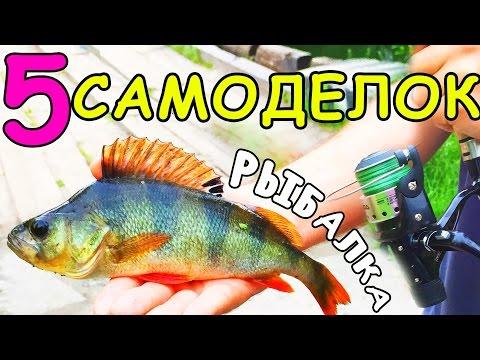 хитрости рыбной ловли