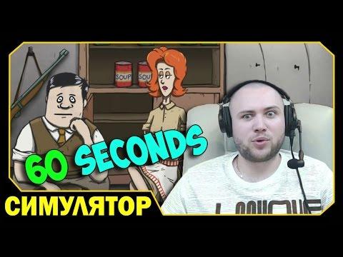 ч.1 Невероятное выживание!!! - 60 Seconds (видео)